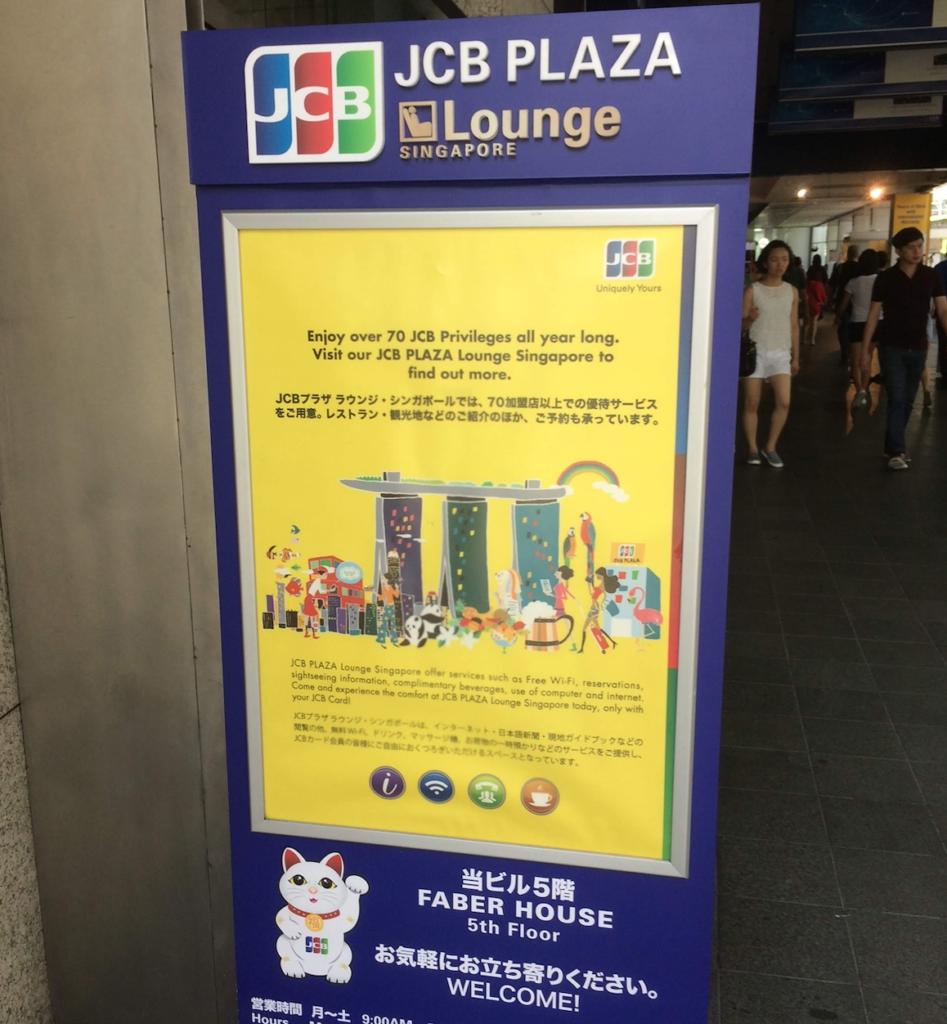 シンガポールのJCBプラザ