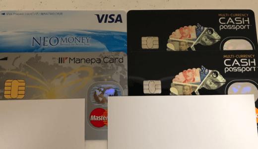 手数料最安値!海外プリペイドカードは銀行や両替よりお得