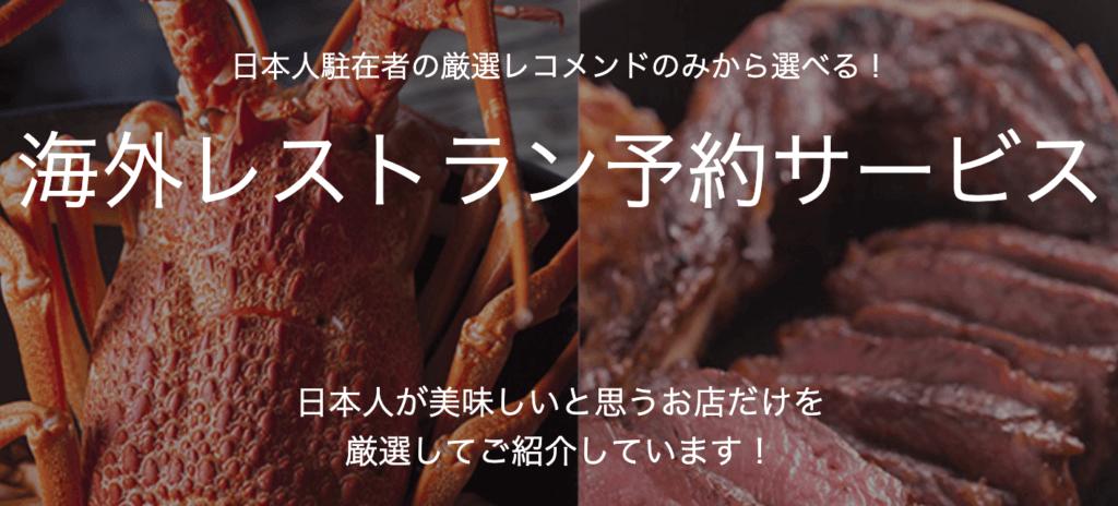 海外レストラン予約サイト・たびらく