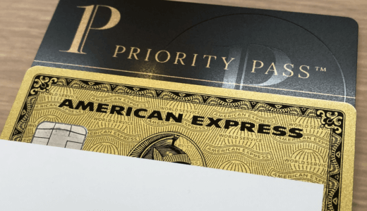 アメックスゴールドカードの年会費を実質無料にできる特典