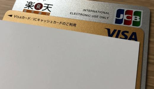 年会費永久無料!海外旅行保険付きのクレジットカード