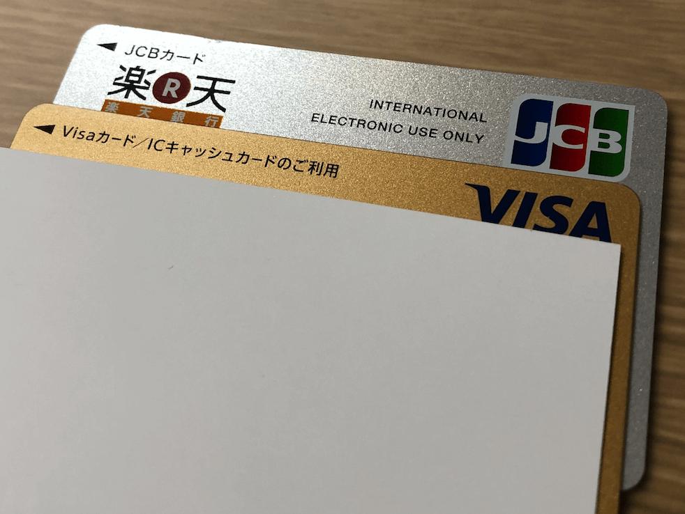 海外旅行保険付きで年会費無料のクレジットカード